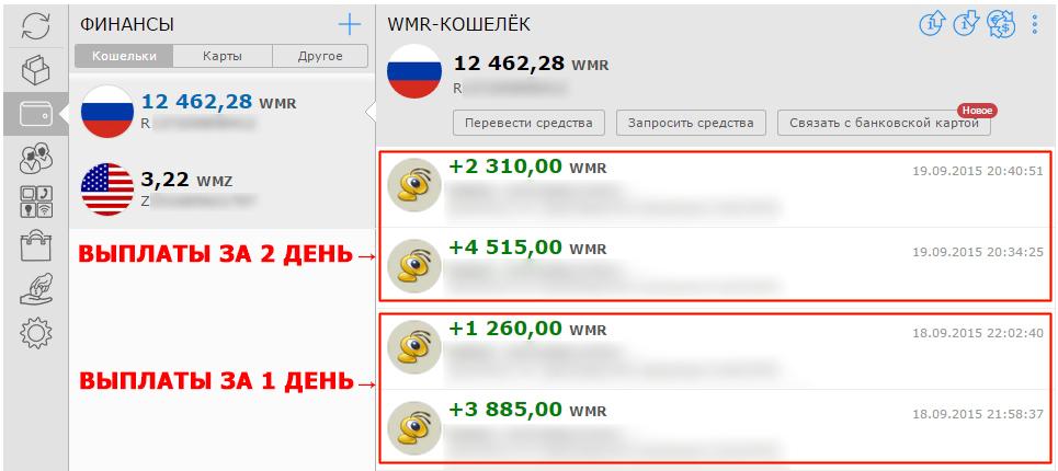 Как сделать свой кошелёк на webmoney