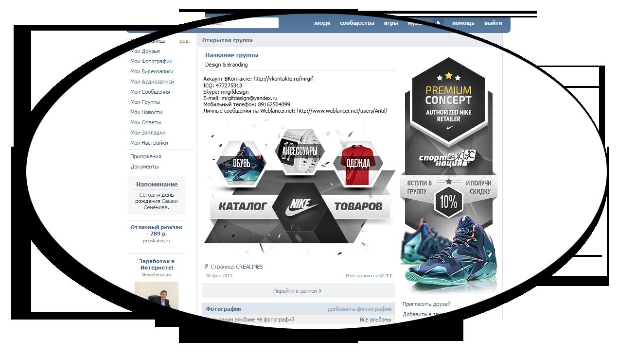 Дизайн для групп в вконтакте