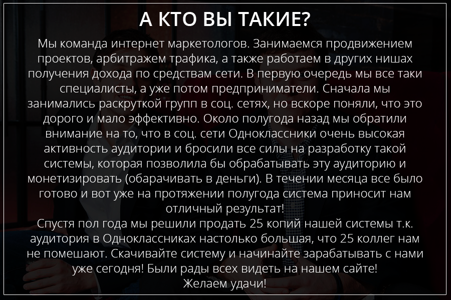 Одноклассники на миллион или как делать от 5000 рублей в день! | [Infoclub.PRO]