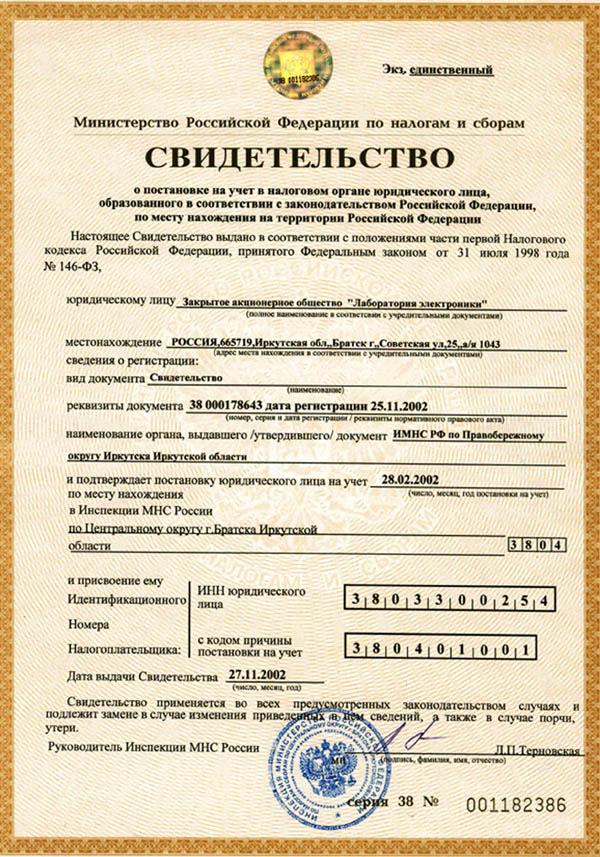 Код налогоплательщика в стране регистрации где взять