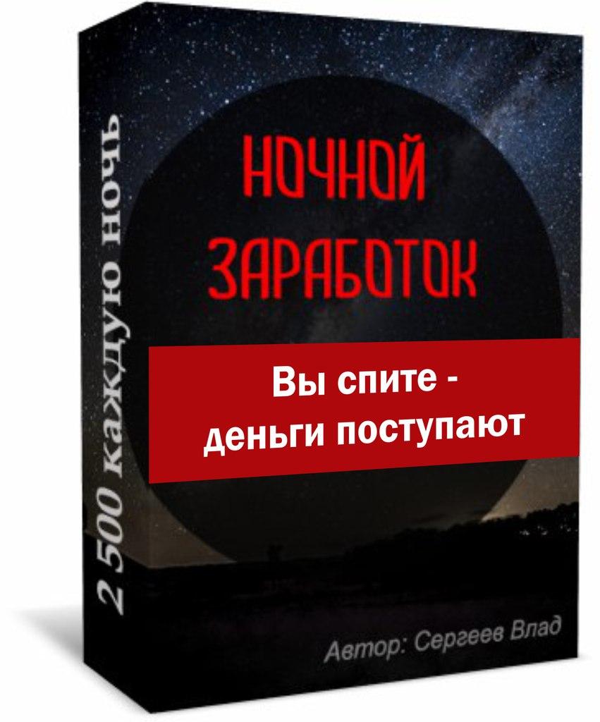 Ночной заработок от 2 500 до 11 500 рублей каждую ночь
